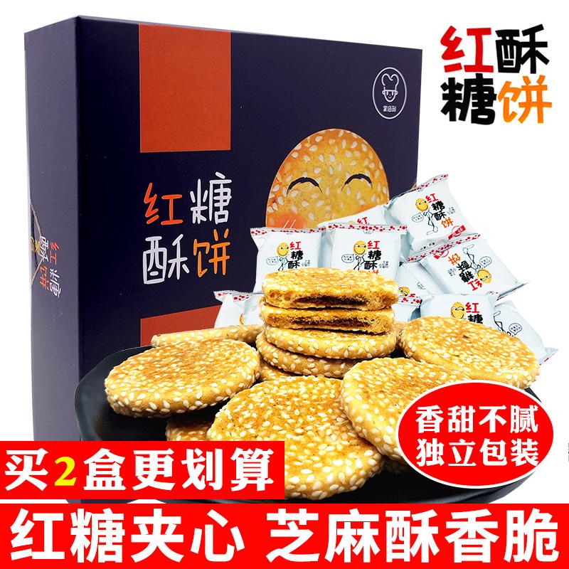家佰利红糖酥饼170g芝麻香酥脆饼干早餐点心小包装零食四川小吃