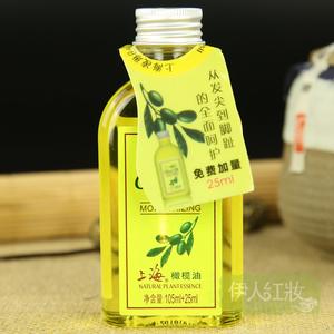 正品<span class=H>身体</span><span class=H>护理</span> 上海橄榄油130ml 保湿补水男女护肤护发全身可用乳