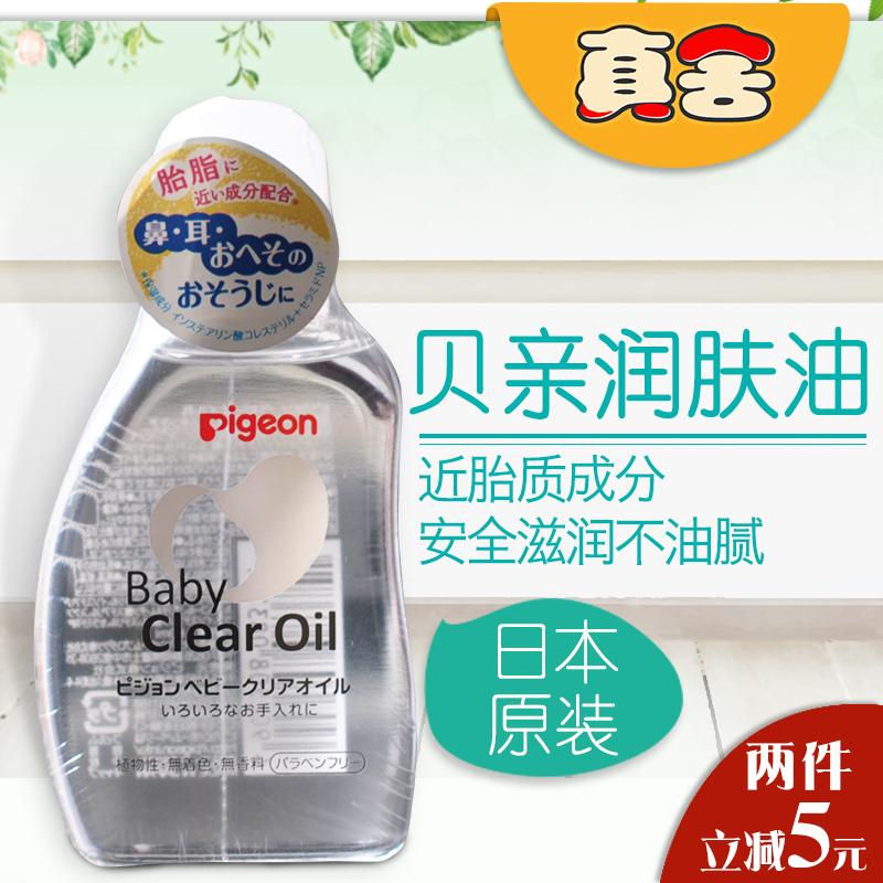 Япония голубь ребенок масло ребенок природный ход коснуться масло 80ml масло ребенок прибыль кожа масло новорожденных массаж масло