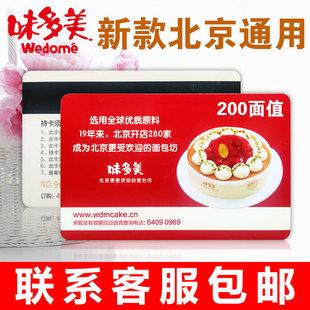 味多美红卡200元面值蛋糕卡北京通用提货卡优惠券打折卡当天发货