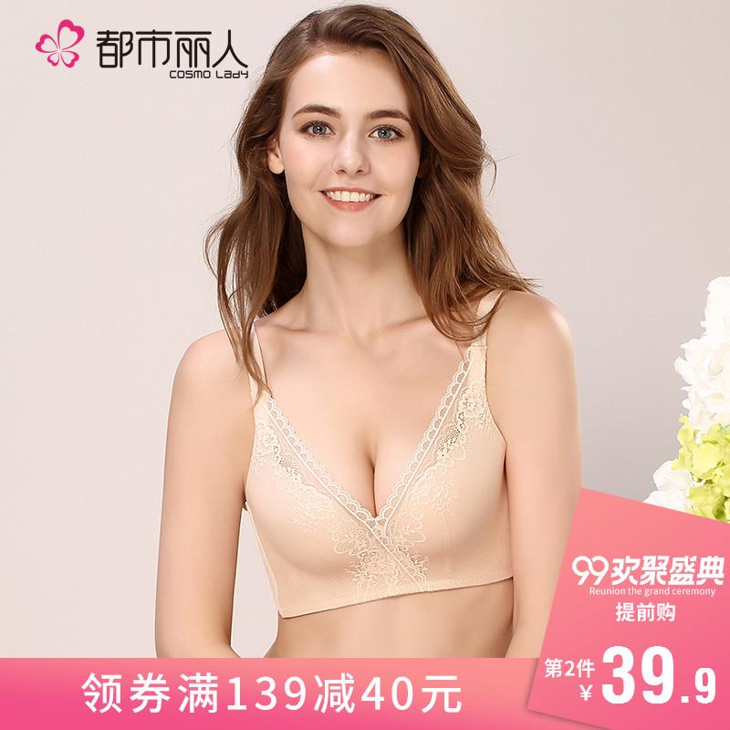都市丽人官方旗舰店内衣女性感蕾丝聚拢调整型收副乳上托品牌文胸