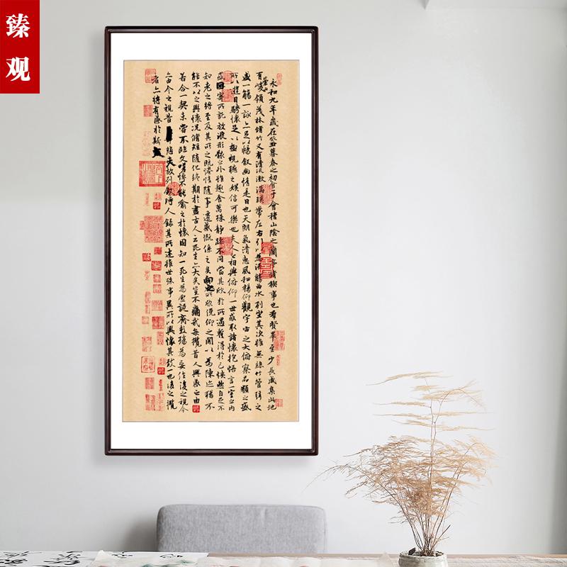王羲之蘭亭序豎版立軸書法字畫辦公室沙發背景玄關掛畫客廳裝飾畫