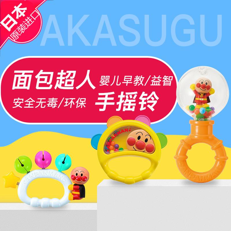 【保税区】面包超人宝宝手摇铃婴幼儿彩色铃铛摇铃球益智早教玩具