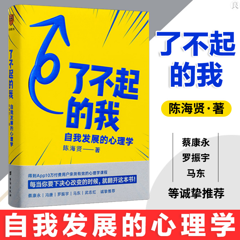 正版 罗辑思维 了不起的我 陈海贤 自我发展的心理学 新书 得到作者 非签名版首发 得到文库 突破自我 积极心理学 励志书籍