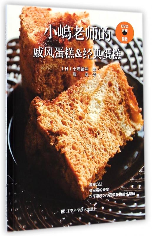 小�肜��的戚�L蛋糕&�典蛋糕(附光�P)