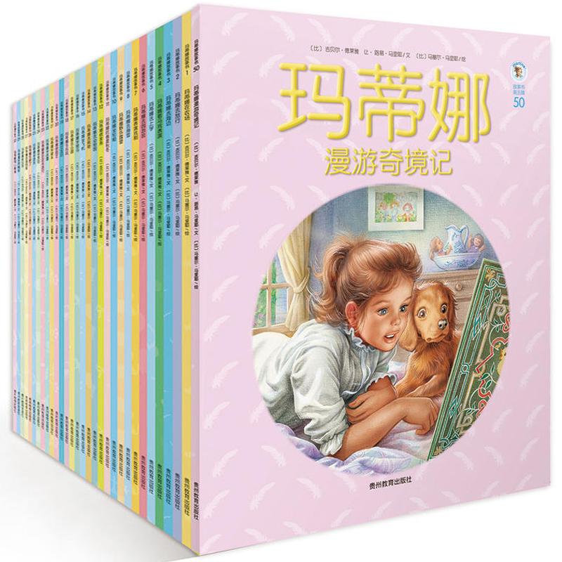 [奇漫图书专营绘本,图画书]玛蒂娜故事书系列书全套60册儿童绘本月销量72件仅售260元