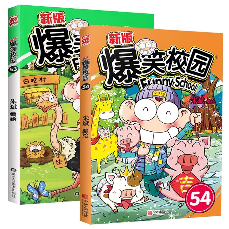 [奇漫图书专营漫画书籍]现货 新版爆笑校园53+54 共2册月销量56件仅售19.5元