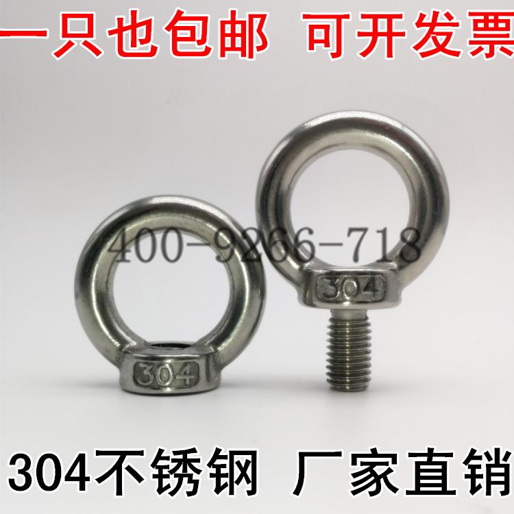 泰华 304不锈钢吊环螺母 吊母 环形螺母 吊环螺栓 吊环螺丝 加长