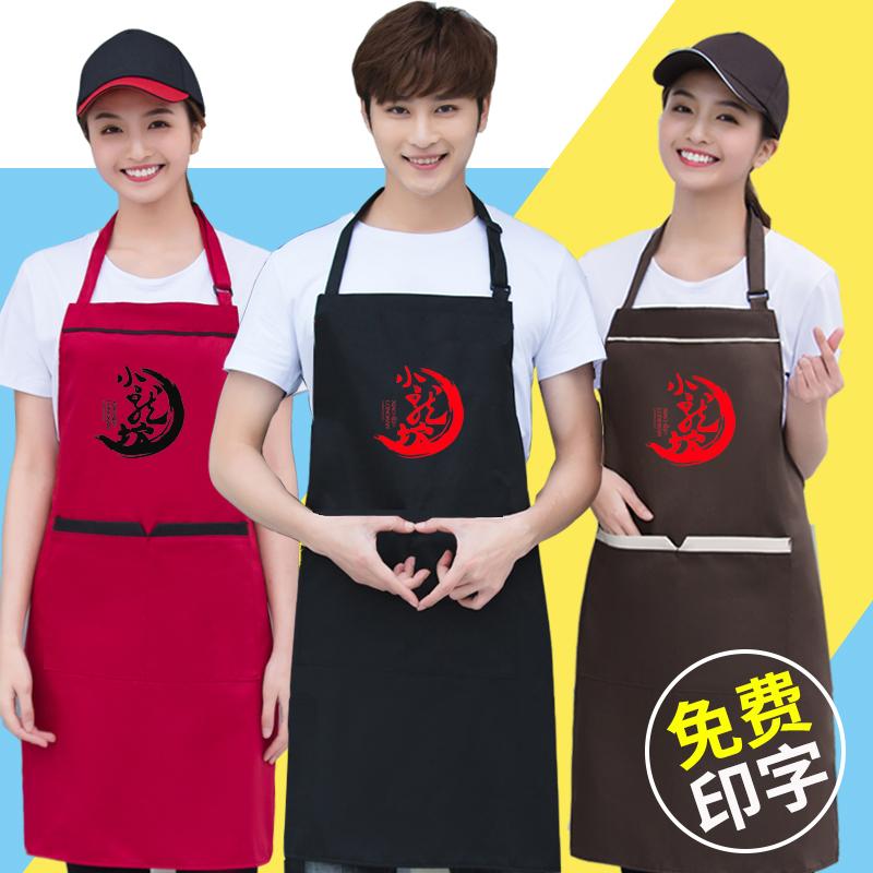 Advertising apron printing custom logo supermarket catering hotel restaurant work clothes hot pot shop guest apron customization