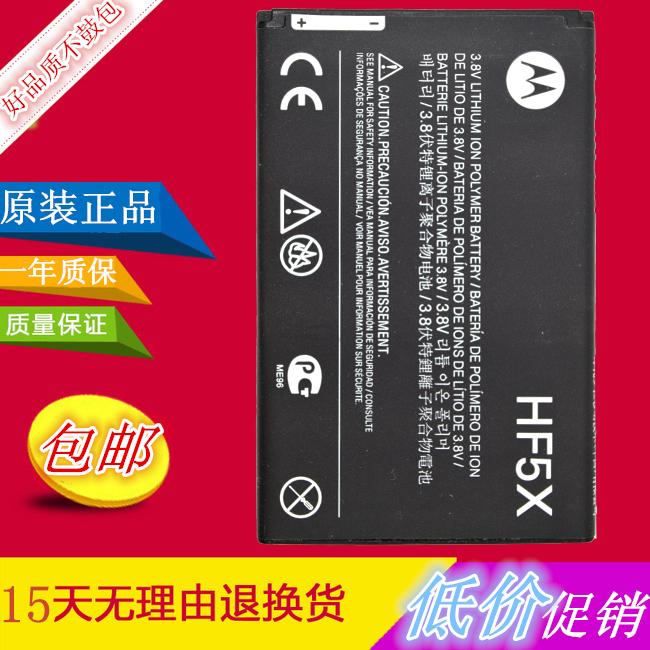 摩托罗拉HF5X MB525 MB855 XT531手机 Defy+ ME525原装 戴妃电池