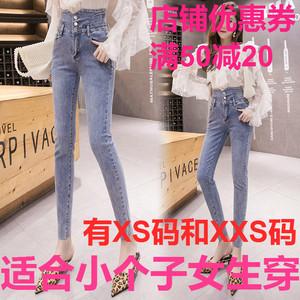 加小码新款春装女装矮个子150cm显高XS小脚裤排扣弹力紧身牛仔裤