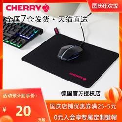 德国CHERRY樱桃鼠标垫键盘垫LoL游戏FPS竞技电脑笔记本女生办公家用超大加厚加长锁边桌垫小号大号粗面细面
