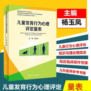 儿童发育行为心理评定量表 杨玉凤主编 临床儿童心理评定书籍 儿童心理健康手册 儿童保健与发育行为规范测量表 儿童家庭医生保健