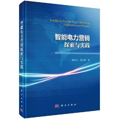 【官方正品】智能电力营销探索与实践傅景伟 舒旭辉工程与技术 电气工程科学出版社9787030508058