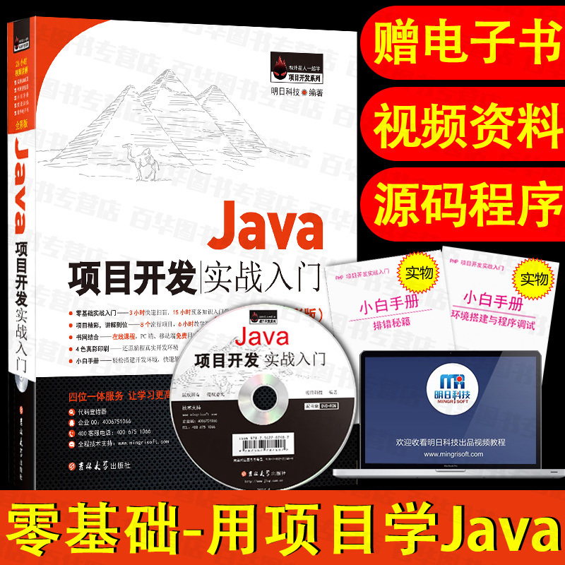 正版�F� Java�目�_�l���鹑腴T(全彩版)零基�A自�W教程java�Z言程序�O��程教材java�目�_�l��籍java�程��籍java�娜腴T到精通