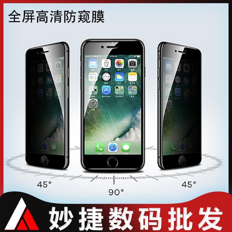 iPhone XスチールアップルXS MAX XR 2強6 8 plusフルスクリーン盗撮防止携帯電話フィルムを適用します。