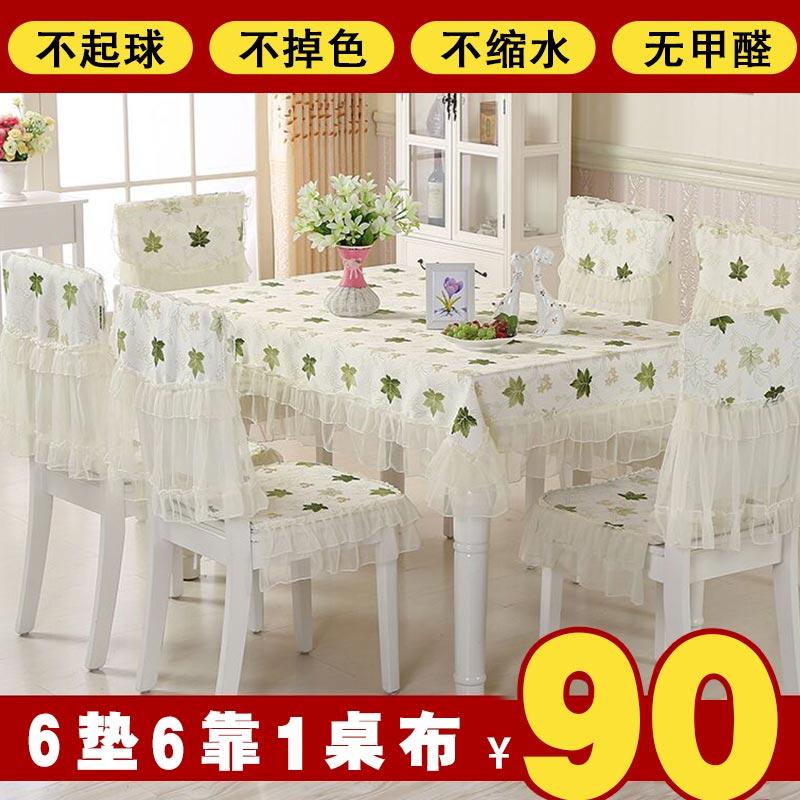 水芙蓉蕾丝长方形圆田园套装罩椅垫