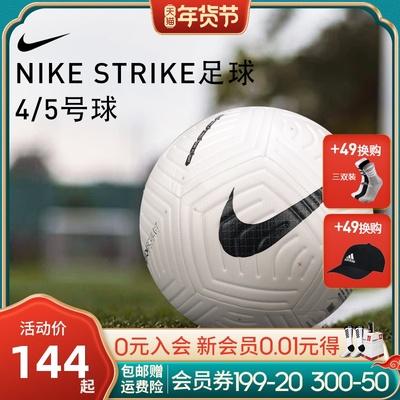 NIKE/耐克  20-21赛季比赛训练4号5号足球男女通用 CN5183100