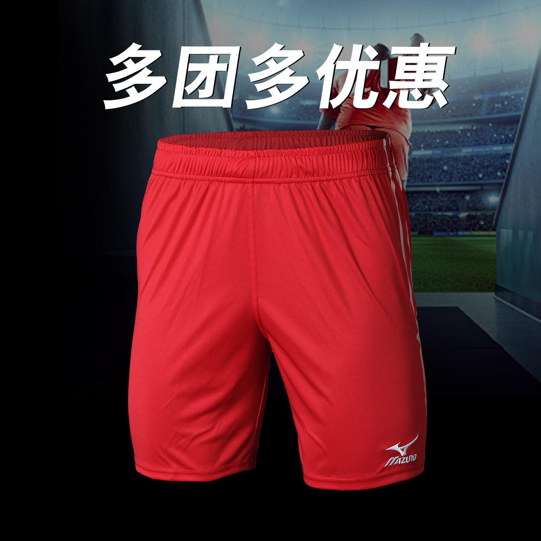 正品MIZUNO/美津浓短裤足球服组队比赛服定制套装队服光板男短袖