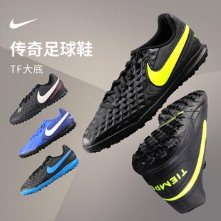 足球鞋 男女 Nike BOMBA传奇TF碎钉人工草成人儿童足球鞋 耐克正品
