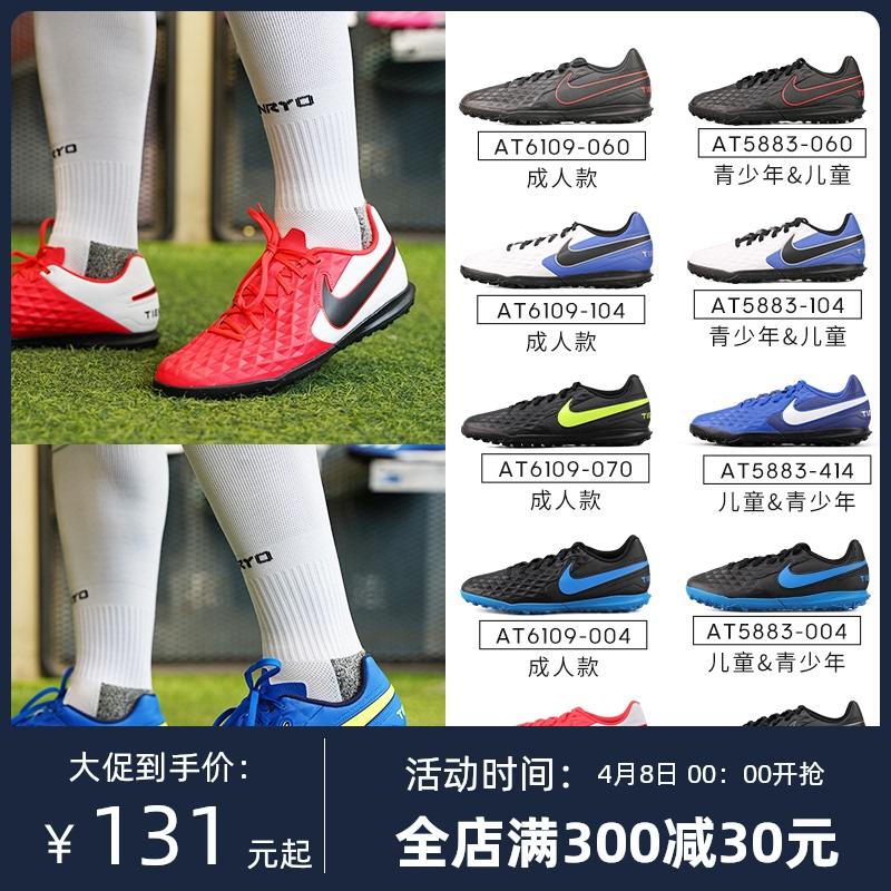 nike /耐克tf男女成人儿童足球鞋
