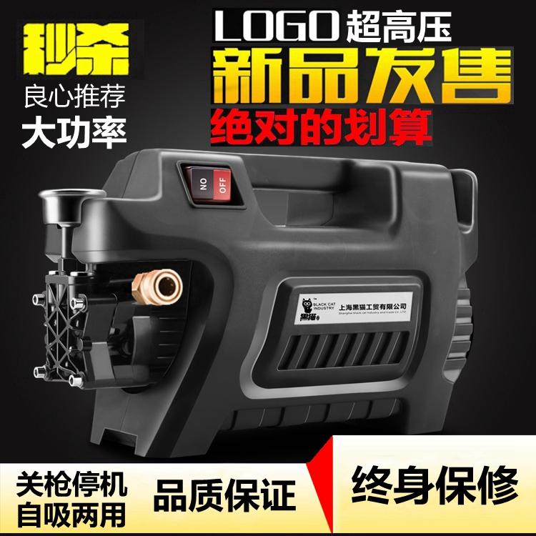 黑猫高压洗车机家用220v刷车水泵全自动洗车神器便携式水枪清洗机图片