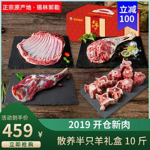 内蒙古新鲜半只羊10斤羊蝎子羊排