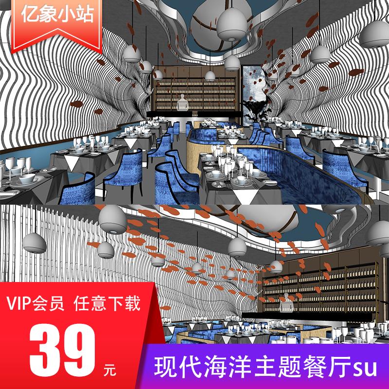 Su sketch master modern ocean theme western restaurant seafood restaurant dining curve wave background ceiling Su mold