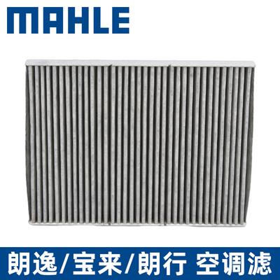 马勒汽车空调滤芯格LAK521适用大众宝来朗逸朗行柯米克空调滤清器