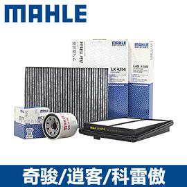 马勒三滤套装适用日产新奇骏逍客汽车机油空气空调滤芯清器格