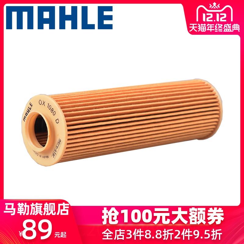 马勒原厂奔驰机油滤芯OX1080适用C200 C260 E200 E260L SLK级机滤