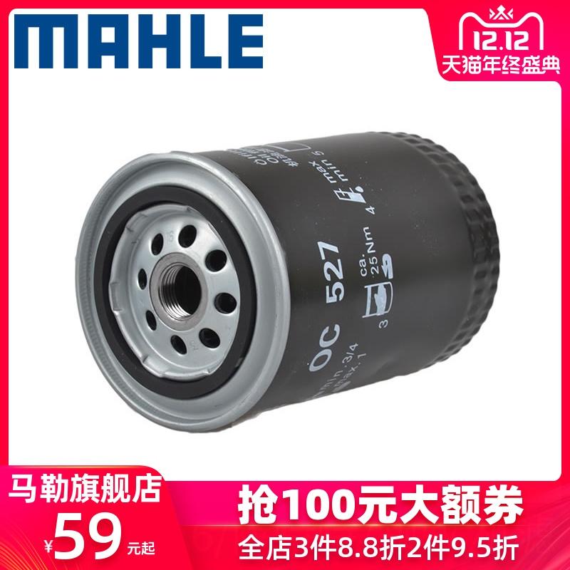 马勒机油滤芯OC527适用奥迪A4 A6大众帕萨特领驭汽车机油滤清器格