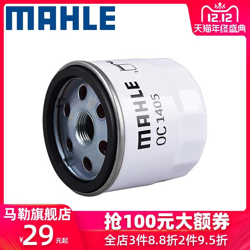 马勒机油滤芯格1405适用于福特新福克斯翼搏嘉年华福睿斯新蒙迪欧