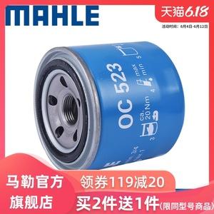 领3元券购买马勒oc 523 ix35机油滤芯