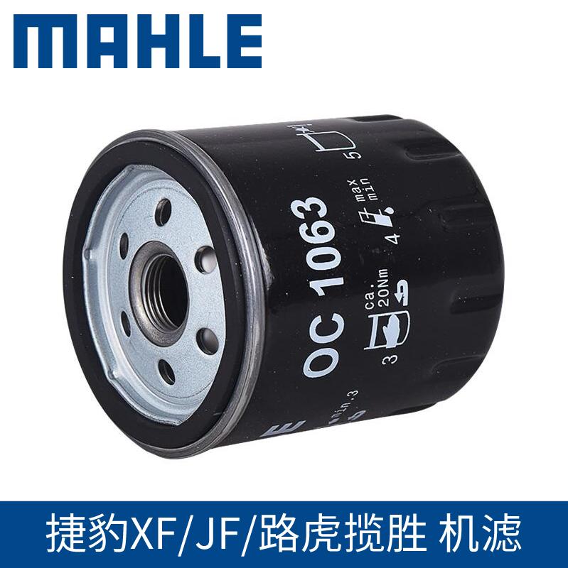 马勒机滤OC 1063 适用于捷豹XF/JF/路虎揽胜EVOQUE/LR2 2.0L