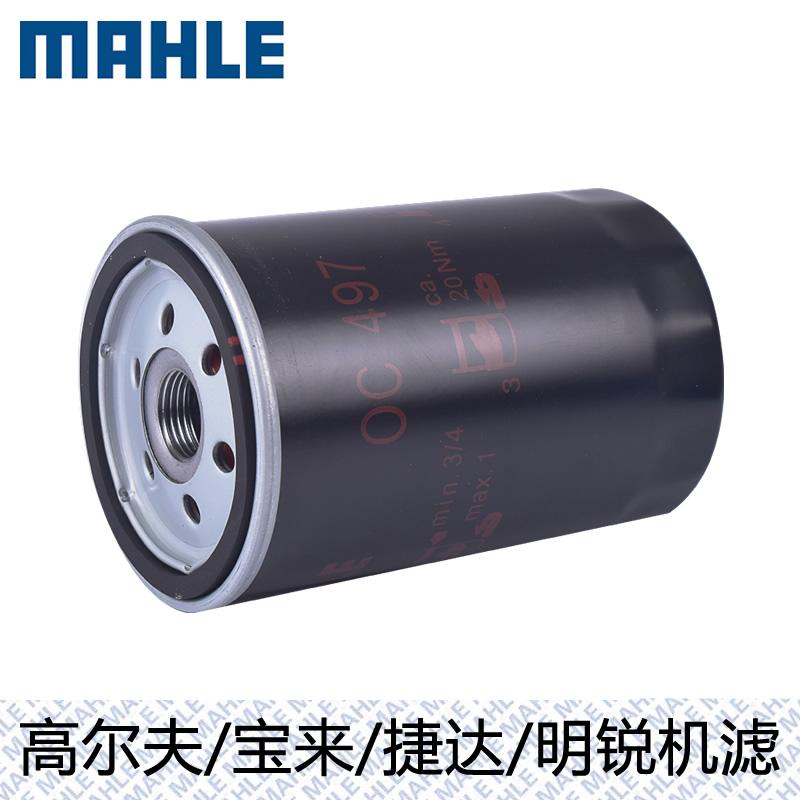 马勒机滤OC 497 适用于帕萨特/宝来/明锐/途安/速腾机油滤芯