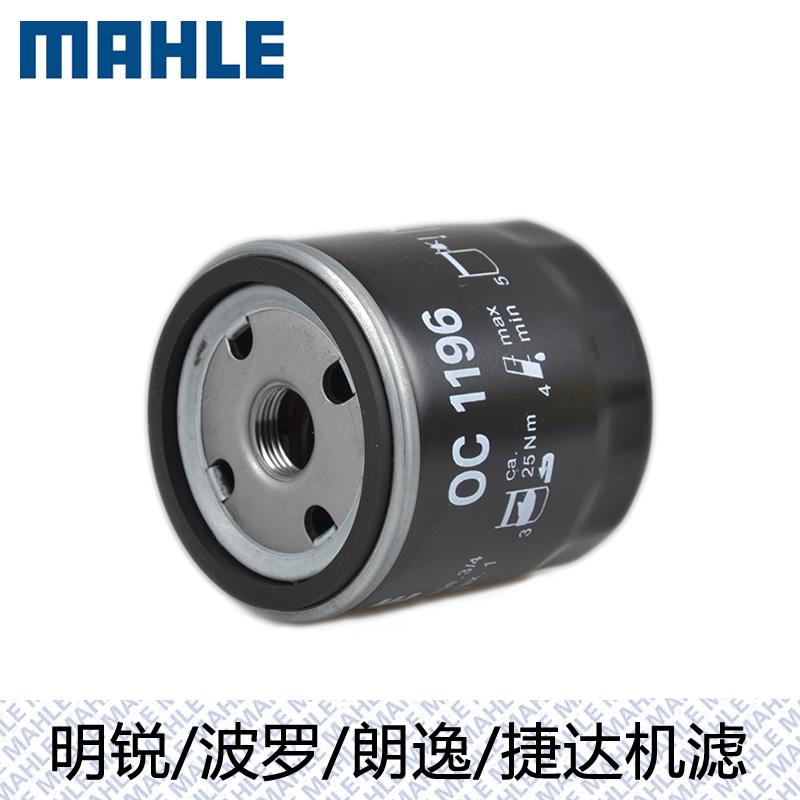 马勒机滤OC 1196适用于明锐捷达波罗朗逸朗行凌渡高尔夫7机油滤芯