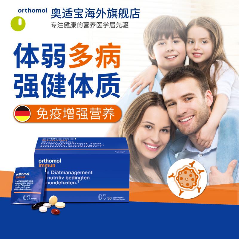 德国奥适宝复合多维综合营养素维生素番茄红素提升抵抗力orthomol,可领取30元天猫优惠券