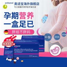 German Orthomol Oshibao Pre-pregnancy Nutrient DHA Special Gold Folic Acid 2 Box for Pregnant Women