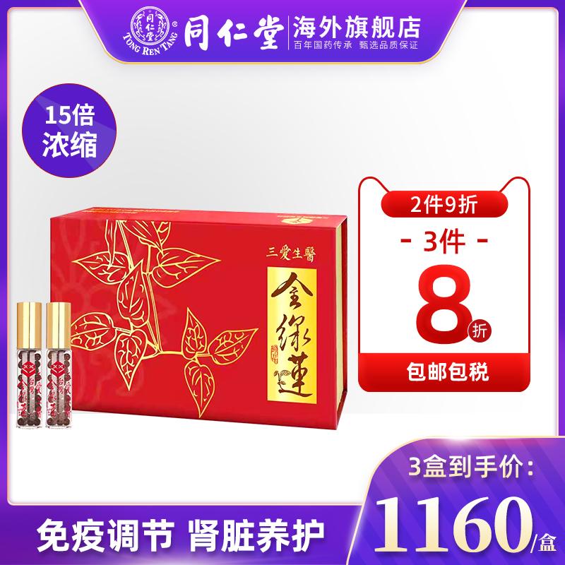Taiwan original sanaisheng medical Anoectochilus roxburghii beauty and beauty enhancement immunity oral granule dropping pills 2 * 3G / box