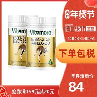 【直营】澳洲进口Vitamore红袋鼠精胶囊成人男性保健品120粒*2瓶