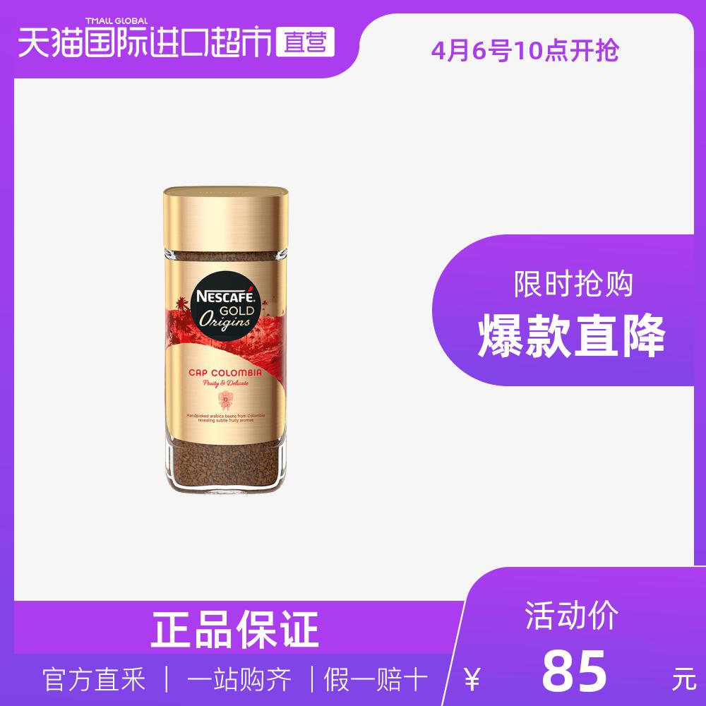 【直营】雀巢金牌咖啡 哥伦比亚产地 进口速溶黑咖啡 100g