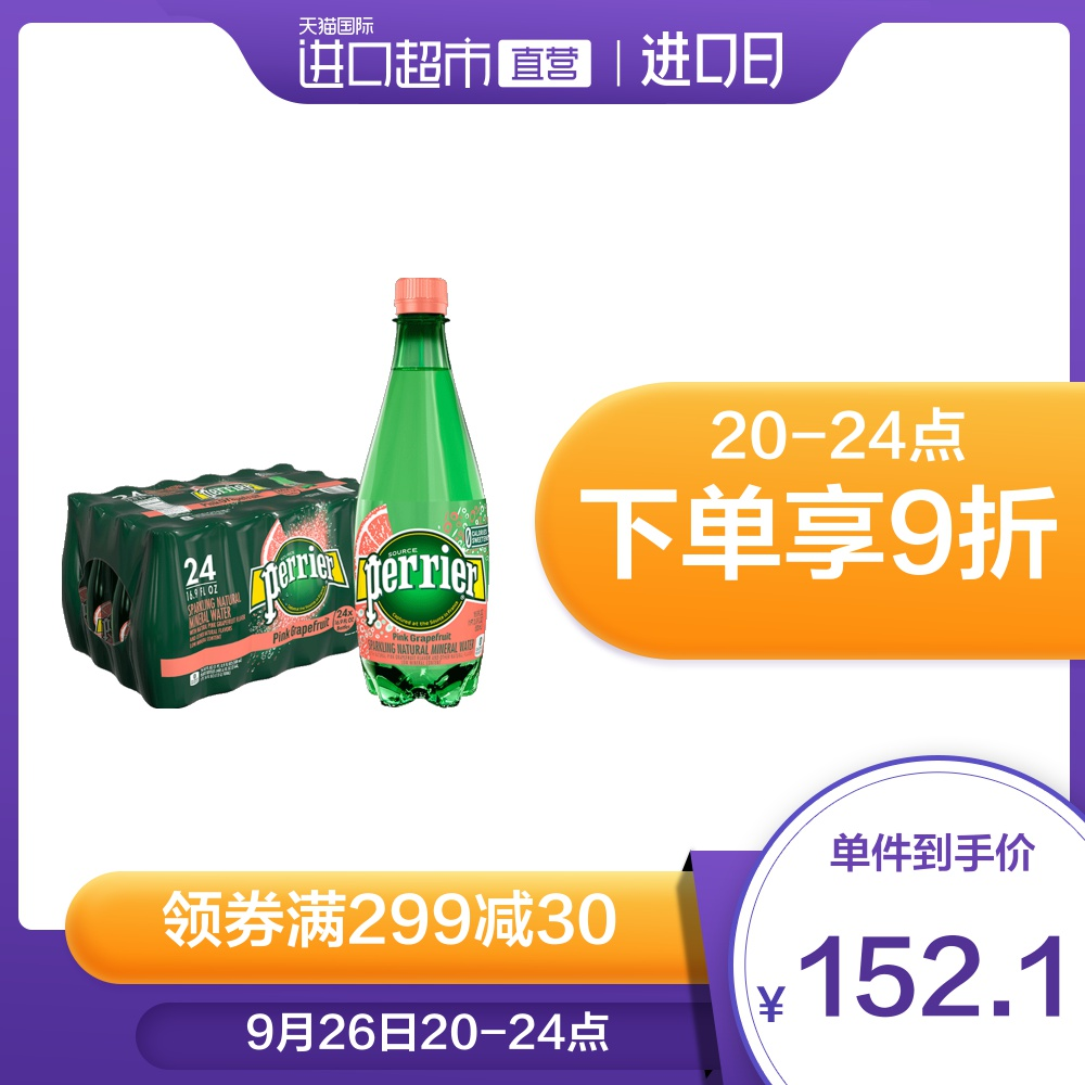 法国进口 巴黎水Perrier 西柚味含气饮料塑料瓶随享装500ML*24瓶