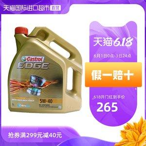 Castrol嘉实多极护钛流体5W-40 5L全合成机油汽车润滑油原装进口