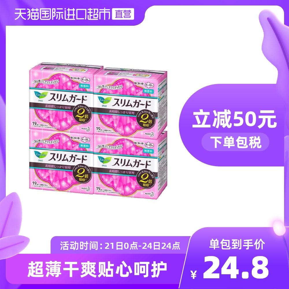 花王乐而雅LAURIER瞬吸超薄日用卫生巾姨妈巾纯棉无香25cm*4包