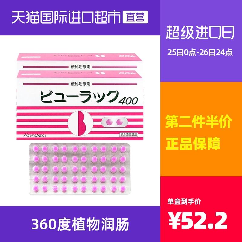 日本 皇汉 堂女性小粉丸粒便秘丸进口正品排宿便清肠润肠400粒*2