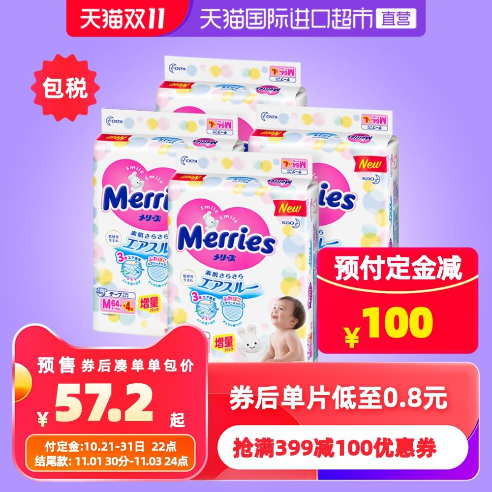 日本花王妙而舒超薄透气婴儿宝宝纸尿裤尿不湿M64+4片*4(6-11kg)