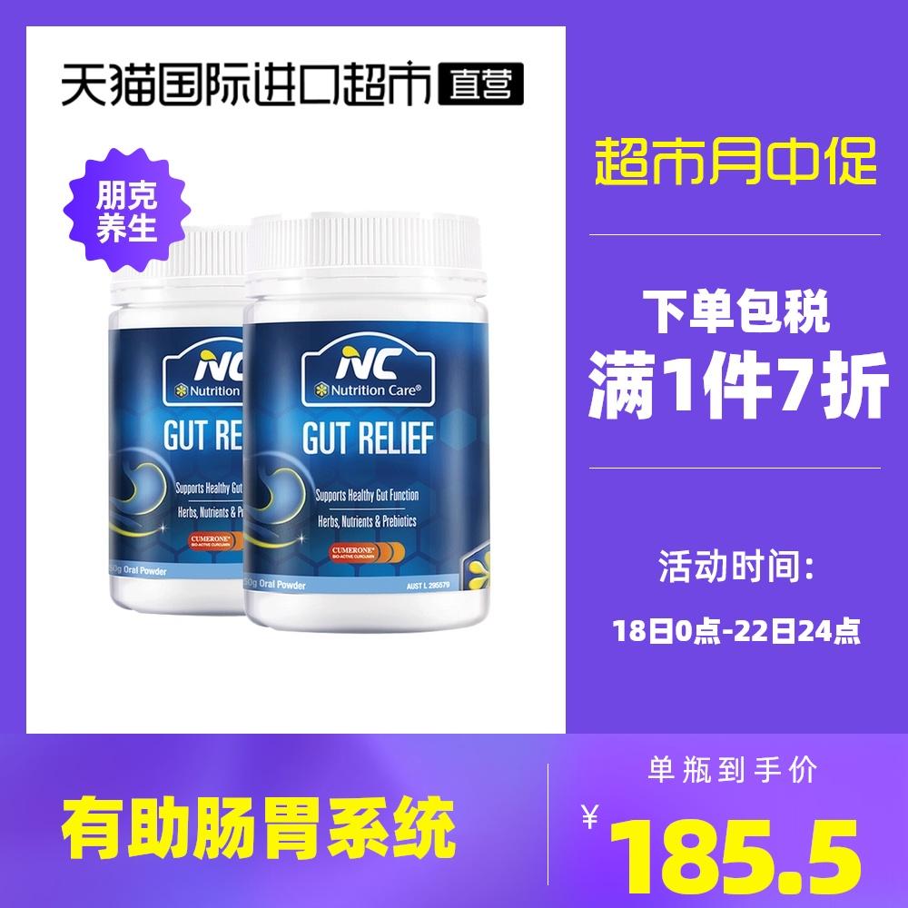 澳洲NC养胃粉调理肠胃养胃食品胃胀气修复胃粘膜助消化保健品2罐