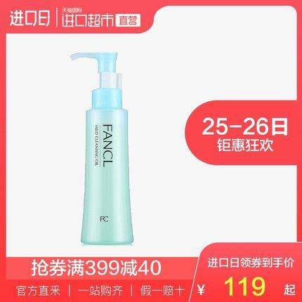 日本FANCL进口无添加纳米净化卸妆油保湿卸妆120ml 专柜版