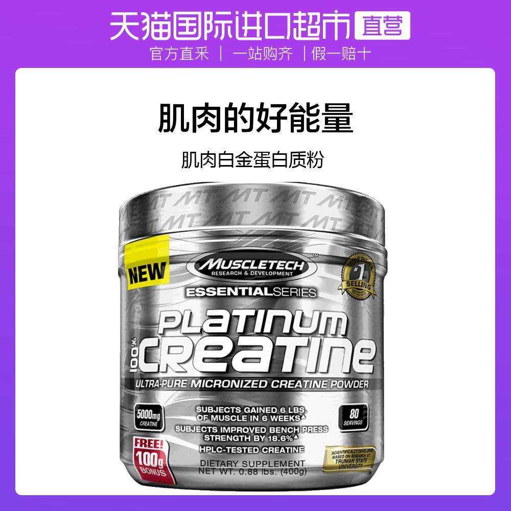 【直营】美国进口Muscletech肌肉科技白金肌酸粉蛋白粉增强爆发力